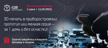 Бесплатный вебинар  iQB Technologies!