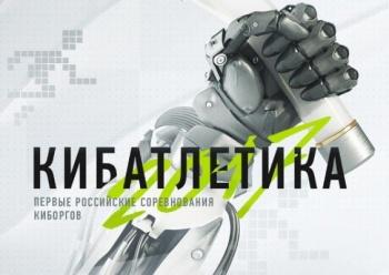 UMATEX, РГСУ и Кибатлетика будут сотрудничать в области развития реабилитационной индустрии