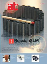 """Журнал """"Аддитивные технологии"""" №3, 2017"""
