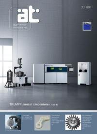 """журнал """"Аддитивные технологии"""" №2 2018, 3D-печать, 3D-принтеры"""