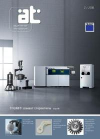 "magazine «ADDITIVE TECHNOLOGIES» №2-2018, Trumpf, 3D-printing, журнал ""Аддитивные технологии"""