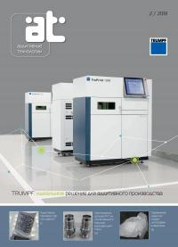 "magazine ""Additive technologies"" № 2-2019"