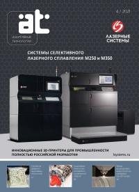magazine Additive technologies 4-2021
