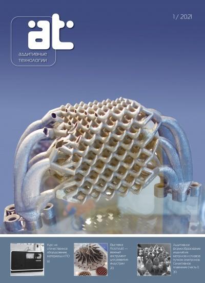 "magazine ""Additive technologies"" № 1-2021"