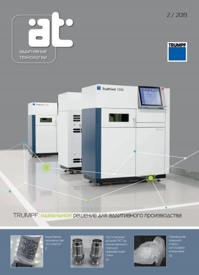 "magazine ""Additive technologies"" № 2-2019"