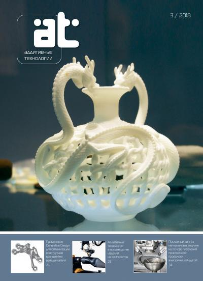 "magazine ""Additive technologies"" № 3 2018"