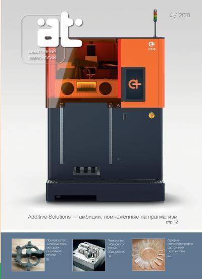 "magazine ""Additive technologies"" № 4 2018"