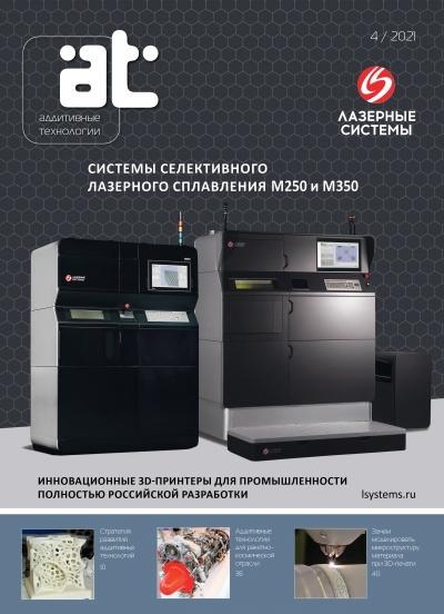 """журнал """"Аддитивные технологии"""" № 4-2021"""