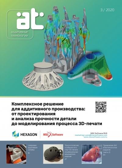 "magazine ""Additive technologies"" № 3-2020"