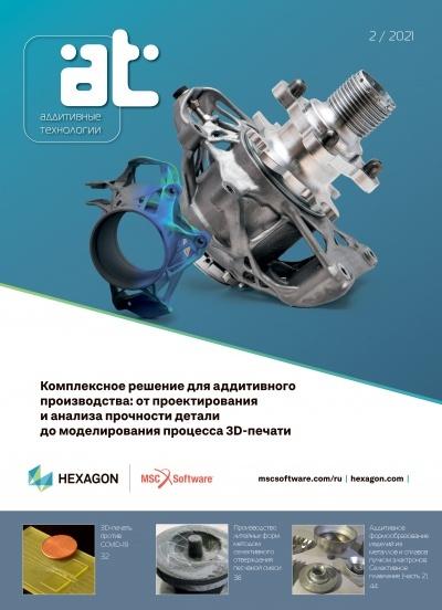 """журнал """"Аддитивные технологии"""" № 2-2021"""