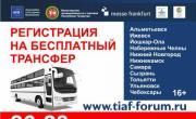 Бесплатный трансфер на Международный форум и выставку TIAF из городов Поволжья