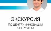 «Звездный МОСПРОМ» вместе с Марком Богатыревым посетил Центр Инноваций SIU System
