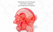VisiJet® Wax Jewel Red – новый материал 3D Systems для 3D-печати в ювелирной отрасли