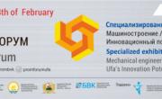 Российский Промышленный Форум - Уфа
