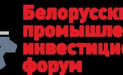 Белорусский промышленно-инвестиционный форум – 2019