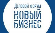 В САРАНСКЕ ПРОШЁЛ ФОРУМ «НОВЫЙ БИЗНЕС»