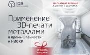 Компания iQB Technologies приглашает на бесплатный вебинар «Применение 3D-печати металлами в промышленности и НИОКР»