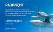 онлайн-форум «РазвИТие. Российские технологии для инженеров».