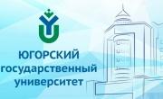 Югорский государственный университет (ЮГУ, Ханты-Мансийск)