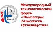 VI Международный технологический форум «Инновации. Технологии. Производство»