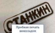 Шоколадный принтер из СТАНКИНа