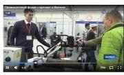 Промышленный форум стартовал в Ижевске