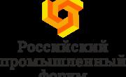 Российский Промышленный Форум (Уфа) - 2019