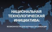 национальная технологическая инициатива