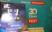 """журнал """"Аддитивные технологии"""" на фестивале 3D-печати «3Dtoday Fest»"""