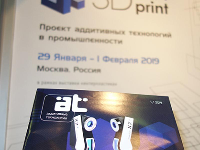 """журнал """"Аддитивные технологии"""" на выставке 3D fab+print 2019"""