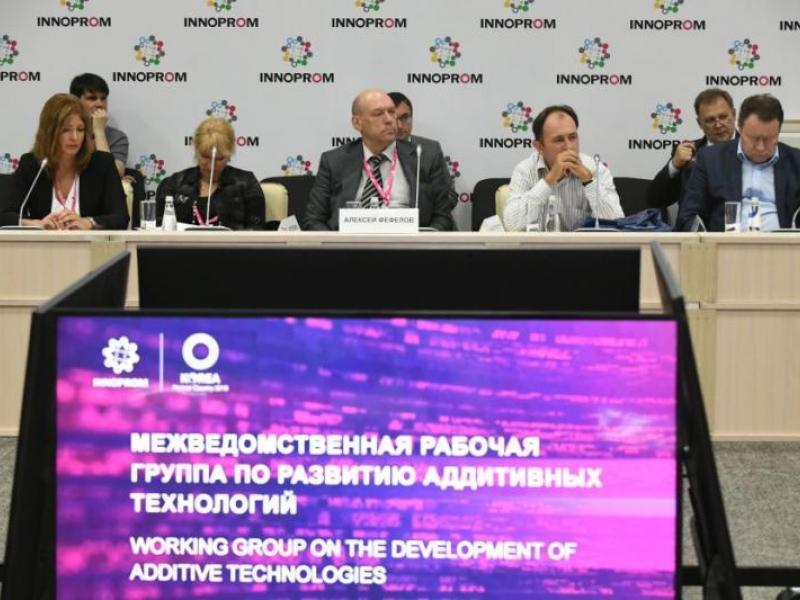 Межведомственная рабочая группа по развитию аддитивных технологий под председательством министра промышленности и торговли РФ Дениса Мантурова